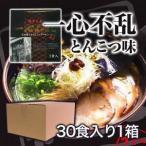 とんこつ/豚骨/トンコツ ラーメン 一心不乱 30食入り 3食×10セット