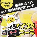 木村飲料から新発売!白米に合う!?沢庵コーラ