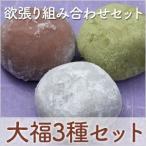 大福餅 生クリーム大福 3種×2個 6個セット カフェオレ ショコラ 抹茶オレ