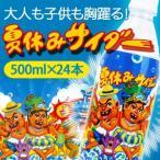 【訳あり最終価格】サイダー 500m×24本 夏休みサイダー