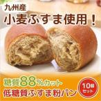 糖質オフ パン 糖質制限(強炭酸水仕込み)九州産小麦