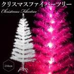 クリスマスツリー LED ファイバー ツリー 光ファイバー 210cm ピンク&レッド