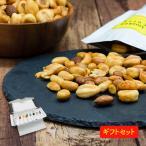 ナッツ 燻製 ギフトセット スモークナッツ ミックスナッツ 8種類 おつまみ おやつ カシューナッツ アーモンド ピーナッツ ジャイアントコーン