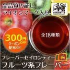 ショッピング紅茶 紅茶 茶葉 ティーバッグ ギフト セット セイロンティー クーポン利用で1杯あたり24円!