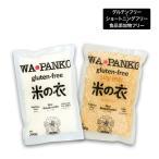 パン粉 無添加 国産 糖質オフ グルテンフリー おからミックス 食物繊維 ショートニング不使用
