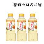 日の出 便利なお酢糖質ゼロ  400ml×3本 低糖質調味料 糖質制限 カロリーオフ