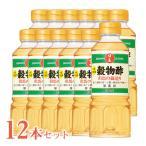 日の出 穀物酢 但馬の蔵造り 醸造酢 小麦粉不使用 400ml×12本