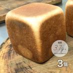 糖質制限 低糖質 冷凍パン 然オリジナル大豆キューブパン 糖質1枚あたり3.7g イーストフード 乳化剤不使用 ローカーボ 3個セット