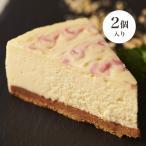 低糖質チーズケーキ 2個セット