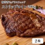 グラスフェッド ストリップロイン 200g 2枚 牧草牛 ビーフ サーロイン 赤身ロース肉 ステーキ