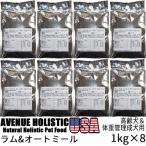 リパック品 アベニュー ホリスティック USA シニアライト ラム&オートミール 高齢犬&体重管理用 8kg(1kg×8袋)