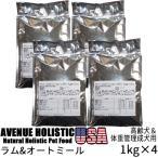 リパック品 アベニュー ホリスティック USA シニアライト ラム&オートミール 高齢犬&体重管理用 4kg(1kg×4袋)
