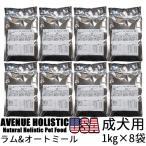 リパック品 アベニュー ホリスティック USA ラム&オートミール 成犬用 8kg(1kg×8袋)