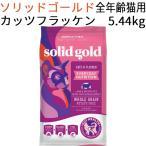 ソリッドゴールド カッツフラッケン キャット (全年齢猫対応) 5.44kg