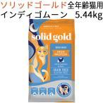 ソリッドゴールド インディゴムーン(全年齢猫対応 穀物不使用)キャット 5.44kg