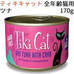 ティキキャット ハナグリル グレインフリー アヒツナ ウィズ クラブ缶 全年齢猫用 170g