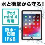 iPad mini 防水ケース 防塵 ハードケース iPad 耐衝撃