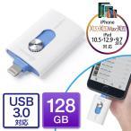 iPhone USBメモリ 128GB iPad Lightning フラッシュメモリ USB3.0 Mfi認証 iStickPro 3.0