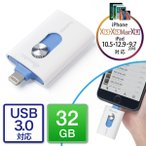 iPhone USBメモリ 32GB iPad Lightning フラッシュメモリ USB3.0 Mfi認証 iStickPro 3.0