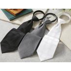 ワンタッチネクタイ3本セット礼装用白黒グレー
