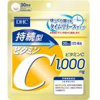 メール便送料無料 DHC 持続型ビタミンC 30日分 ビタミンCを効率よく摂ろう