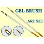 普通郵便送料無料 ジェルブラシ ネイルブラシ 不思議   フレンチのラインが簡単に引けるアート用筆2本セット  ジェルネイル