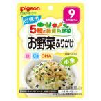 普通郵便送料無料 ピジョン ベビーフード 5種の緑黄色野菜 お野菜ふりかけ 小魚 お徳用 15.3g入