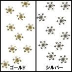 普通郵便送料無料 ジェルネイル等に簡単ネイルアート  メタルパーツ 雪の結晶