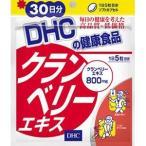メール便送料無料 ディーエイチシー DHC クランベリーエキス 150粒/30日分 クランベリーエキス含有食品 4511413622148