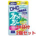 メール便送料無料 ディーエイチシー DHC フォースコリー ソフトカプセル 60粒 30日分 2個 コレウスフォルスコリエキス含有食品 4511413623169
