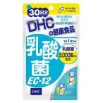 メール便送料無料 ディーエイチシー DHC 乳酸菌EC-12 30粒 30日分 乳酸菌利用食品 4511413616673