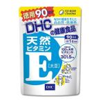 メール便のみ送料無料 ディーエイチシー DHC 天然ビタミンE 90粒 90日分 ビタミンE含有植物油加工食品 4511413405062