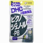 メール便送料無料 ディーエイチシー DHC ピクノジェノール-PB 60粒 30日分 フランス海岸松樹皮エキス含有食品 4511413602423