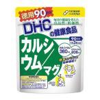 メール便のみ送料無料 ディーエイチシー DHC カルシウム マグ 徳用 270粒 90日分 カルシウム含有食品 4511413405239