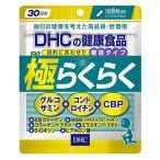 メール便のみ送料無料 ディーエイチシー DHC 極らくらく 180粒 30日分 グルコサミン含有食品 4511413619186