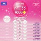 送料無料 ディーエイチシー DHC コラーゲンビューティ 7000プラス 50ml×10本6箱セット
