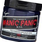 普通郵便送料無料 マニックパニック 118ml アフターミッドナイト MC11001 4560108891475