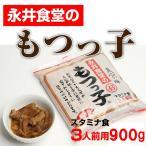 もつっ子 1kg (3人前用) 永井 群馬 もつ鍋 もつ煮込み もつ煮 通販 渋川市 上白井 もつっこ 永井 食堂もつっこ
