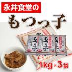 もつっ子 1kg(3人前用)×3袋 永井 群馬 もつ鍋 もつ煮込み もつ煮 通販 渋川市 上白井 もつっこ 永井 食堂 もつっこ
