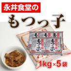 もつっ子 1kg(3人前用)×5袋 永井 群馬 もつ鍋 もつ煮込み もつ煮 通販 渋川市 上白井 もつっこ 永井 食堂 もつっこ