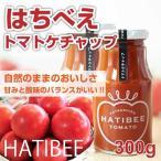 はちべえ トマトケチャップ 300g 熊本 はちべえトマト JAやつしろ トマトケチャップ HATIBEE ケチャップ サタデープラス  令和