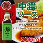 【送料無料】トリイの中濃ソース 200ml ウスターソース ソース 国産ウスターソース 野菜 果物 サタデープラス