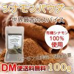 DM便送料無料 シナモンパウダー 100g スリランカ産 シナモン パウダー 粉末 調味料 有機 有機シナモン100%使用