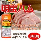 其它 - 明宝ハム 360g(1本)豚肉 ハム 明宝 国産豚 冷蔵 もも肉 岐阜 お土産 国産 ポークハム 秘密のケンミンshow
