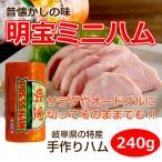 明宝ミニハム 240g(1本)豚肉 ハム 明宝 国産豚 冷蔵 もも肉 岐阜 お土産 国産 ポークハム 秘密のケンミンshow