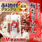【DM便送料無料】 シャキット梅ちりめん 80g 澤田食品