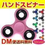 DM便送料無料 Fidget Spinner Toy ハンドスピナー