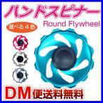 DM便送料無料 ハンドスピナー ラウンドフライホイール形 車輪の形
