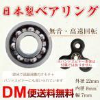 DM便送料無料 日本製 ミニチュアベアリング 日本製