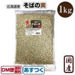 新そばの実 2017年 北海道産 1kg ヌキ実 あさイチ 蕎麦の実 DM便送料無料